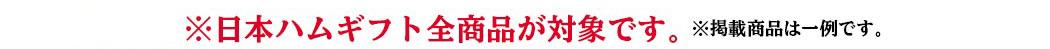 日本ハムギフト全商品が対象です。